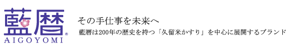 久留米絣 藍暦のホームページ